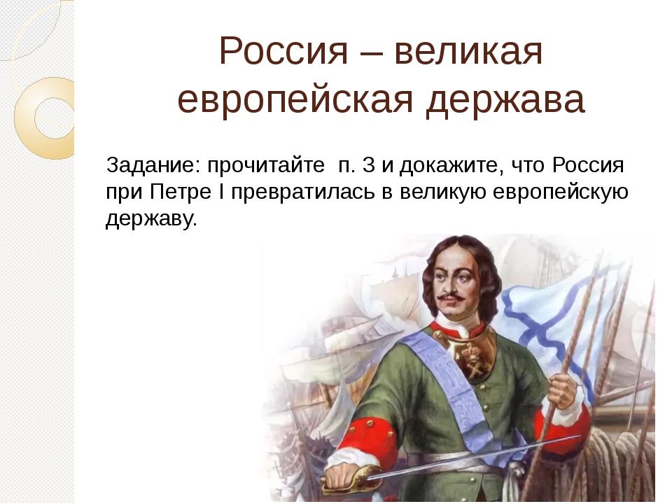 Россия – великая европейская держава Задание: прочитайте п. 3 и докажите, что...