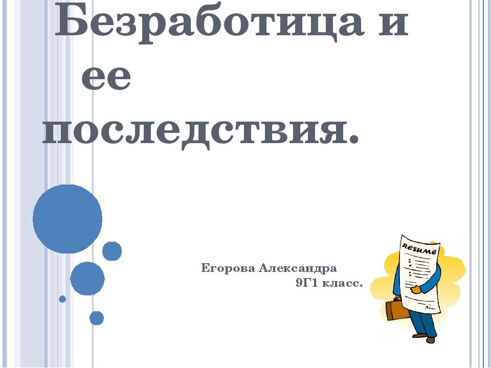 Безработица и ее последствия. Егорова Александра 9Г1 класс.