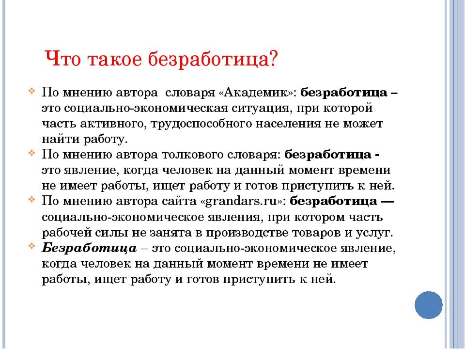 Что такое безработица? По мнению автора словаря «Академик»: безработица – эт...