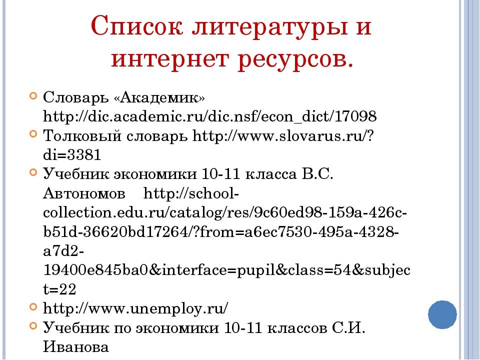 Список литературы и интернет ресурсов. Словарь «Академик» http://dic.academi...