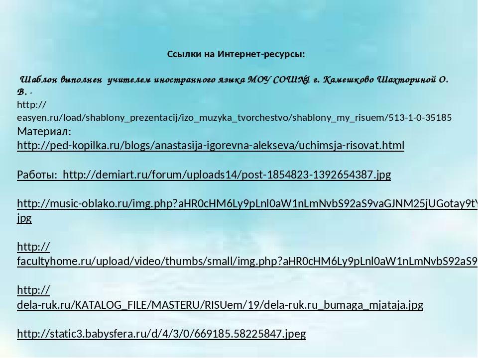 Ссылки на Интернет-ресурсы: Шаблон выполнен учителем иностранного языка МОУ...