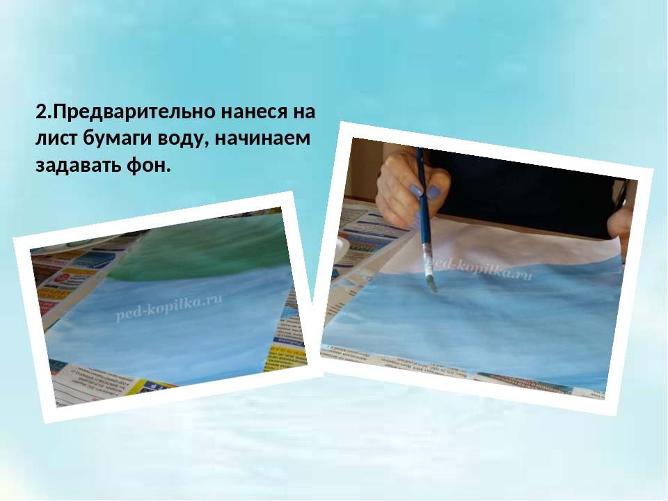 2.Предварительно нанеся на лист бумаги воду, начинаем задавать фон.