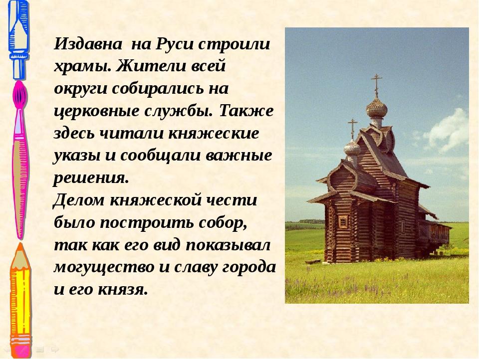 Издавна на Руси строили храмы. Жители всей округи собирались на церковные слу...