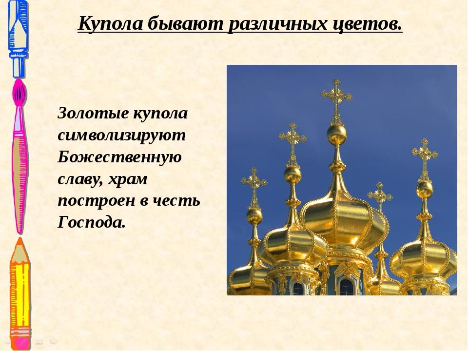 Купола бывают различных цветов. Золотые купола символизируют Божественную сла...