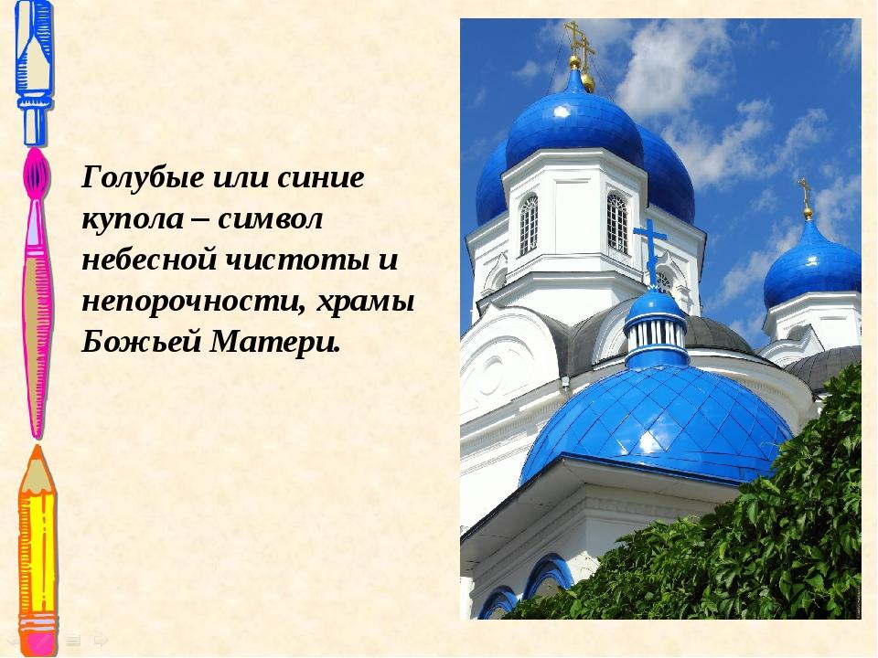 Голубые или синие купола – символ небесной чистоты и непорочности, храмы Божь...