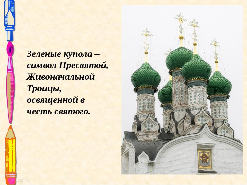 Зеленые купола – символ Пресвятой, Живоначальной Троицы, освященной в честь с...