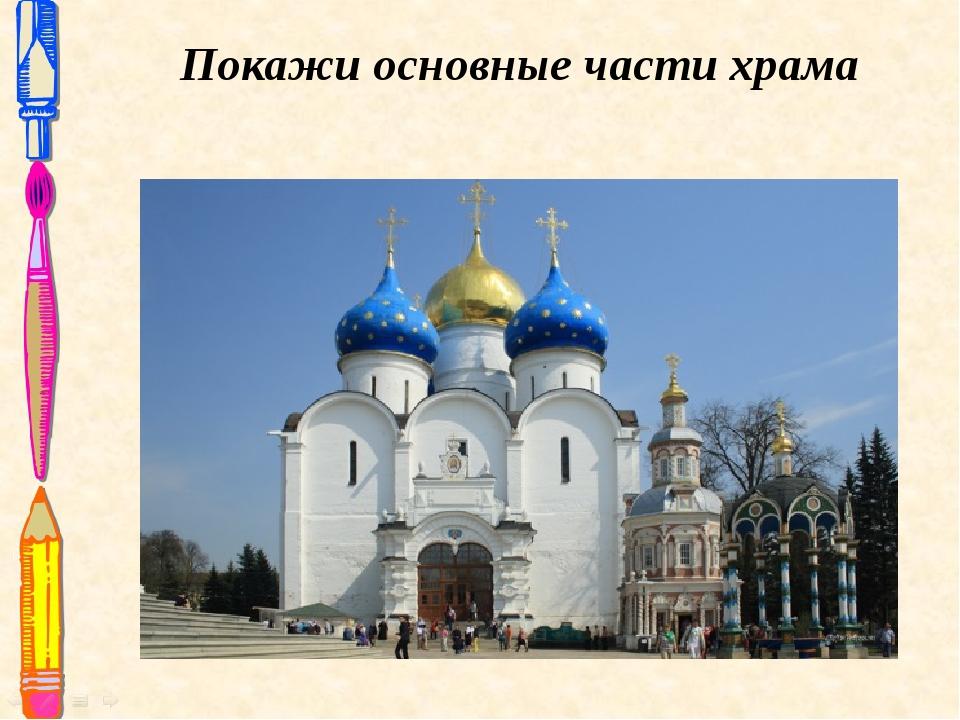 Покажи основные части храма