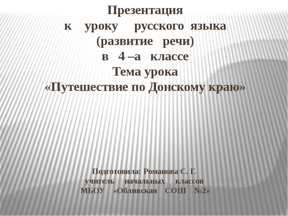 Подготовила: Романова С. Г. учитель начальных классов МБОУ «Обливская СОШ №2»...