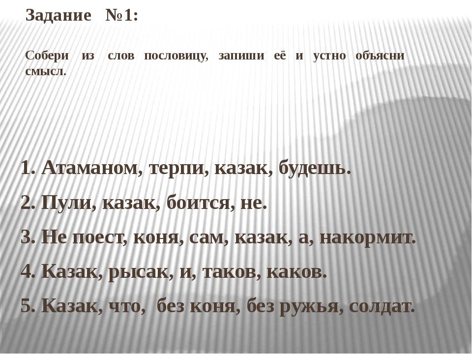 Задание №1: Собери из слов пословицу, запиши её и устно объясни смысл. 1. Ата...
