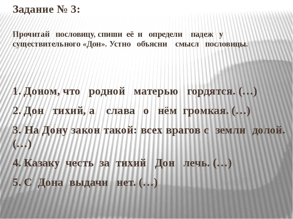 Задание № 3: Прочитай пословицу, спиши её и определи падеж у существительного...