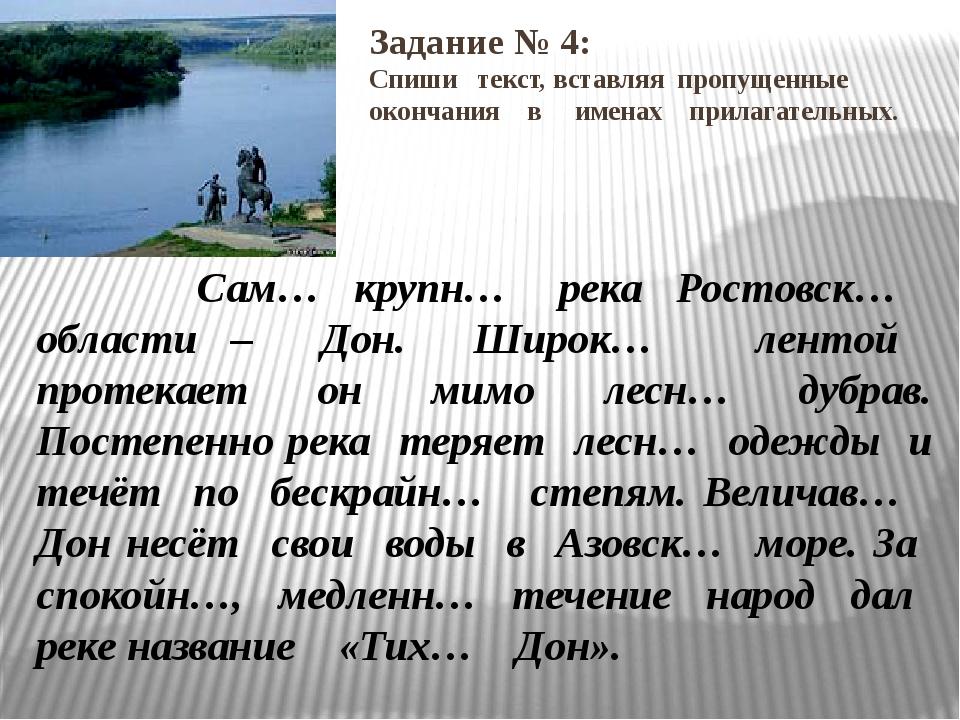 Задание № 4: Спиши текст, вставляя пропущенные окончания в именах прилагатель...
