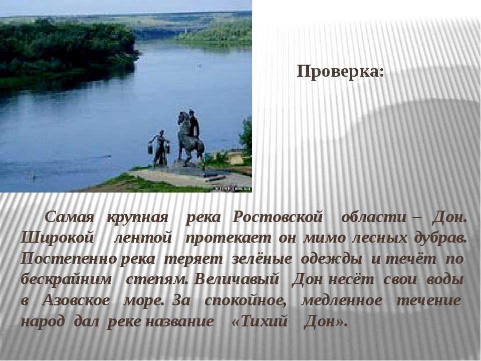Проверка:  Самая крупная река Ростовской области – Дон. Широкой лентой прот...