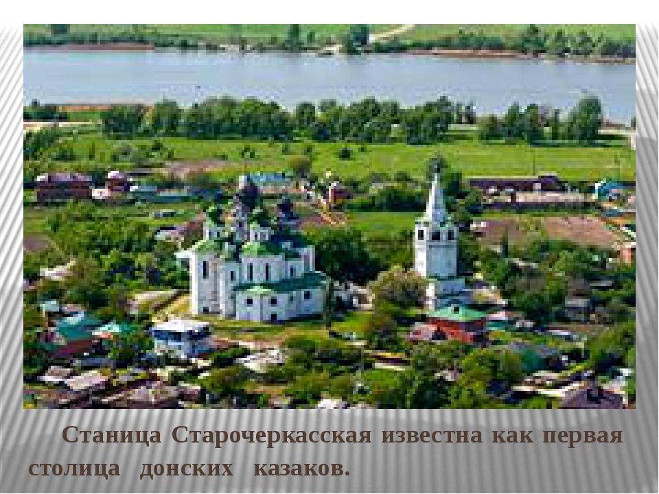 Станица Старочеркасская известна как первая столица донских казаков.