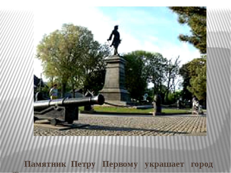 Памятник Петру Первому украшает город Таганрог.