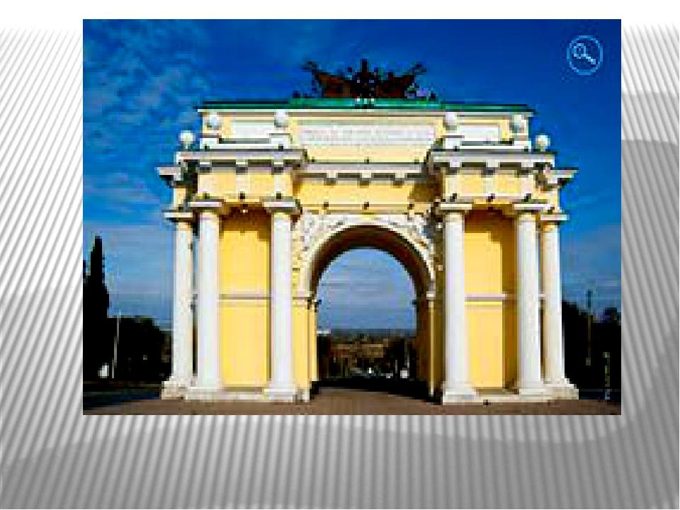 Триумфальная арка служит украшением города Новочеркасска.