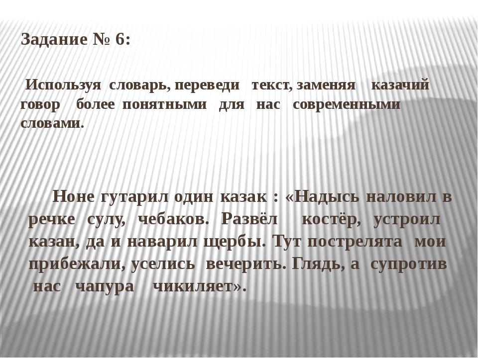 Задание № 6: Используя словарь, переведи текст, заменяя казачий говор более п...