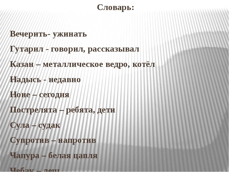 Словарь: Вечерить- ужинать Гутарил - говорил, рассказывал Казан – металлическ...