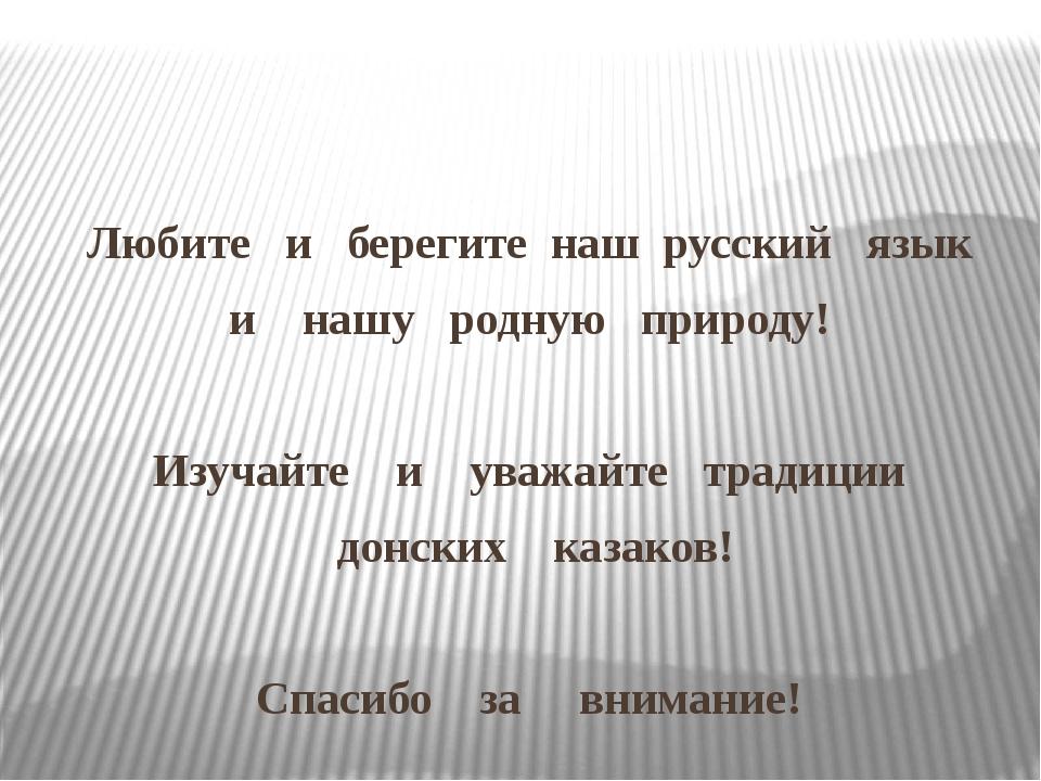 Любите и берегите наш русский язык и нашу родную природу! Изучайте и уважайт...