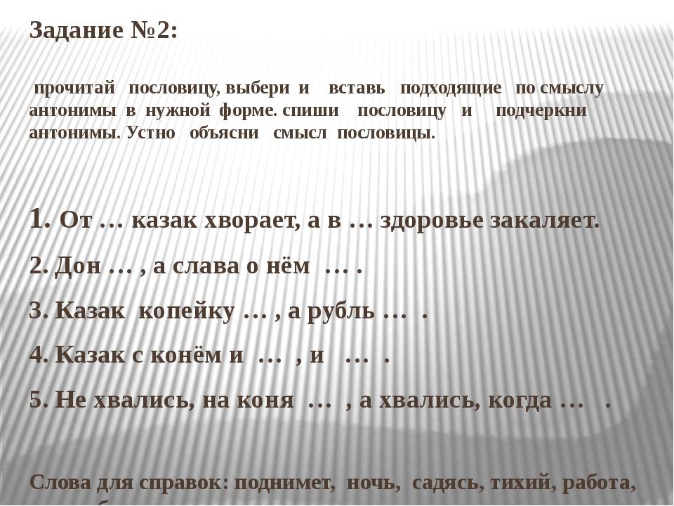 Задание №2: прочитай пословицу, выбери и вставь подходящие по смыслу антонимы...