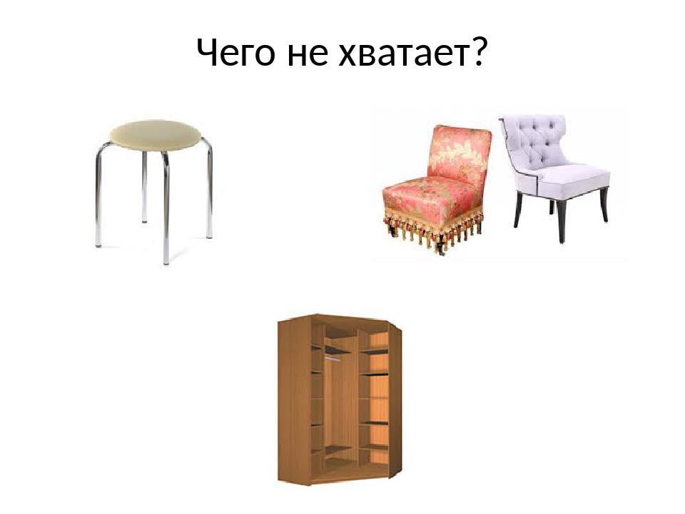 отлично говорит картинки чего не хватает мебель древнее здание