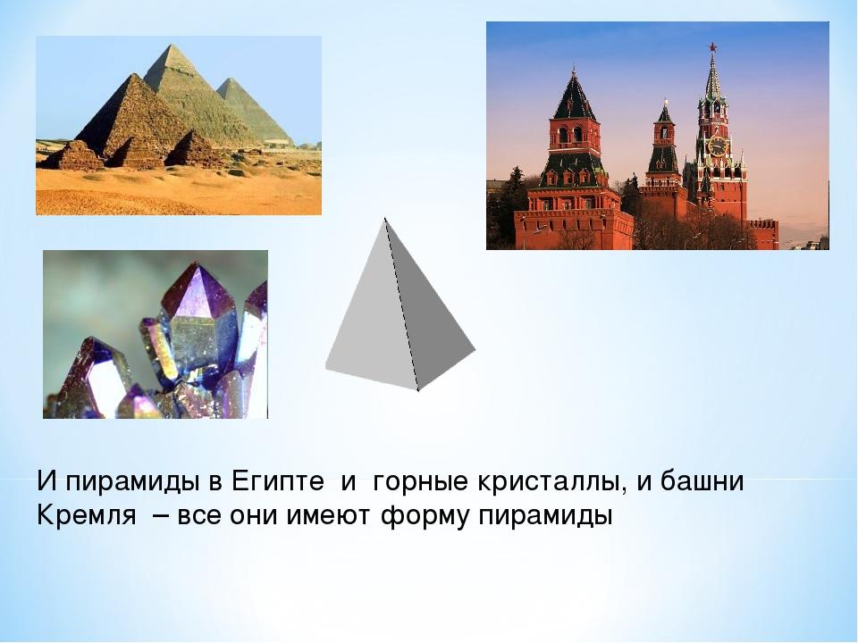 И пирамиды в Египте и горные кристаллы, и башни Кремля – все они имеют форму...