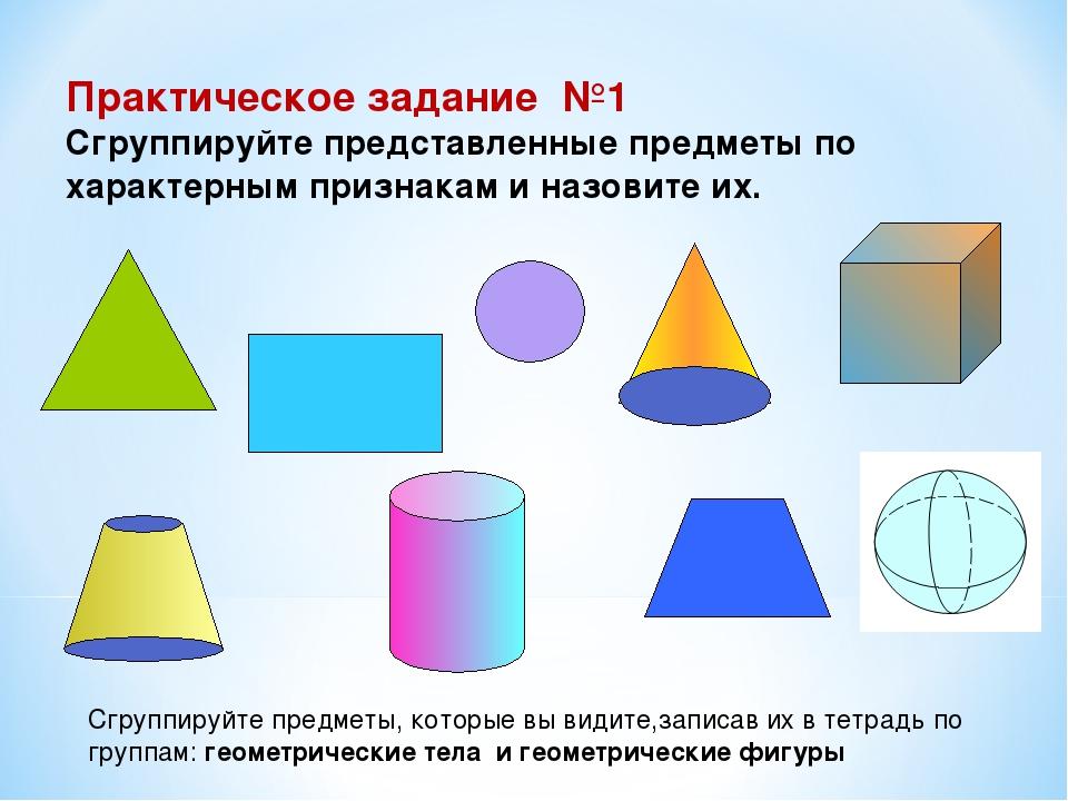 Сгруппируйте предметы, которые вы видите,записав их в тетрадь по группам: гео...