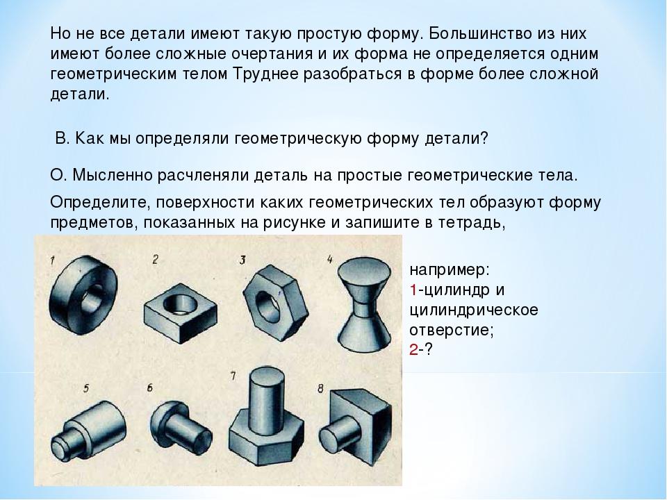 В. Как мы определяли геометрическую форму детали? Но не все детали имеют так...