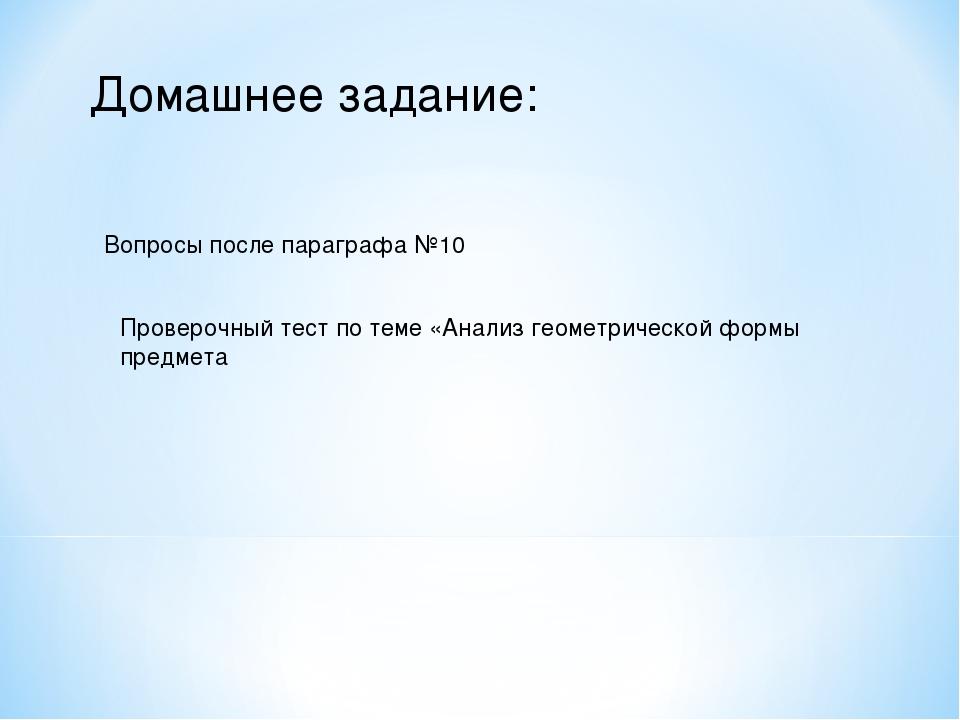 Домашнее задание: Вопросы после параграфа №10 Проверочный тест по теме «Анали...