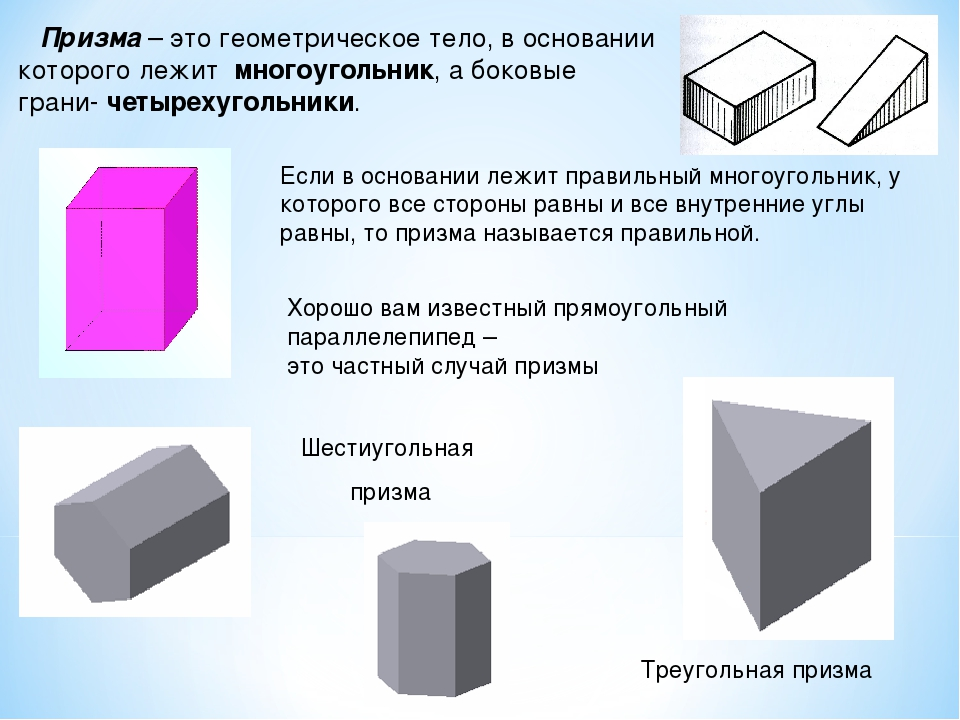 Призма – это геометрическое тело, в основании которого лежит многоугольник,...
