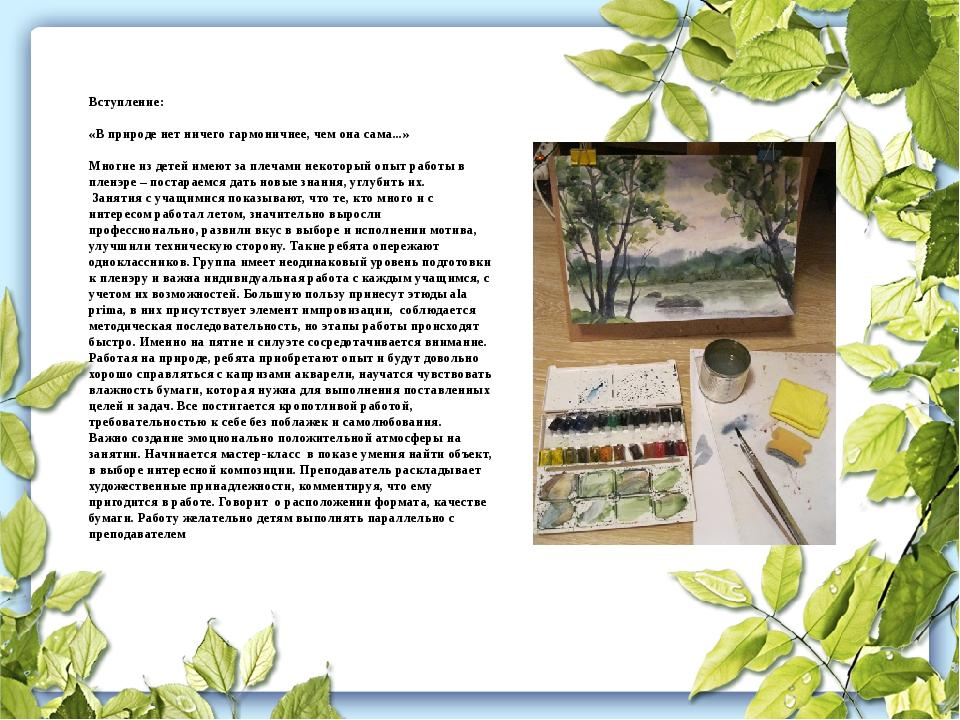 Вступление:  «В природе нет ничего гармоничнее, чем она сама...» Многие из д...