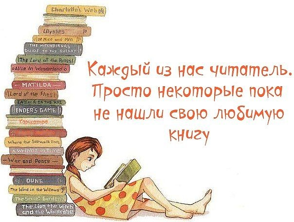 картинки с цитатами про чтение был даден