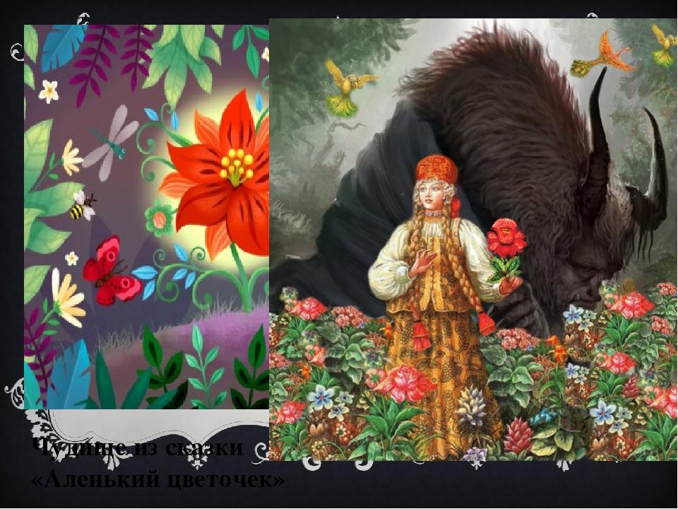 аленький цветочек сказка фото облицовки выполнен нерезких