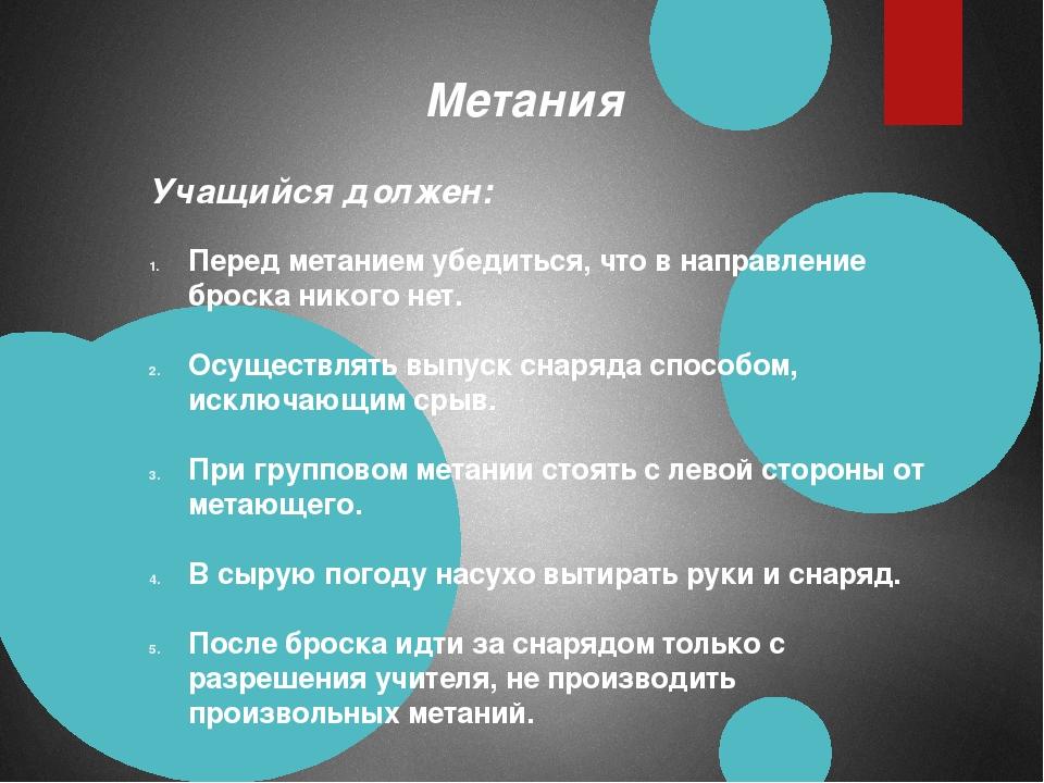 Метания Учащийся должен: Перед метанием убедиться, что в направление броска н...