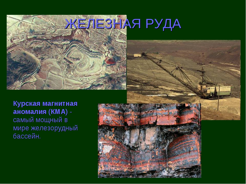 Курская магнитная аномалия (КМА) - самый мощный в мире железорудный бассейн....