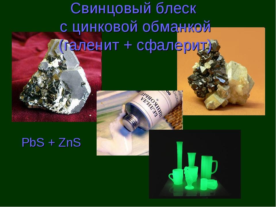Свинцовый блеск с цинковой обманкой (галенит + сфалерит) PbS + ZnS