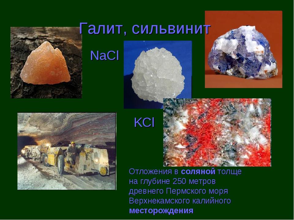 Галит, сильвинит Отложения в соляной толще на глубине 250 метров древнего Пер...