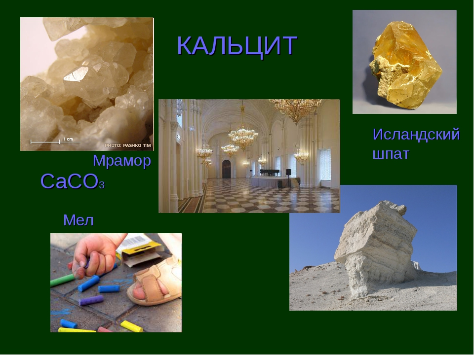 КАЛЬЦИТ CaCO3 Исландский шпат Мел Мрамор
