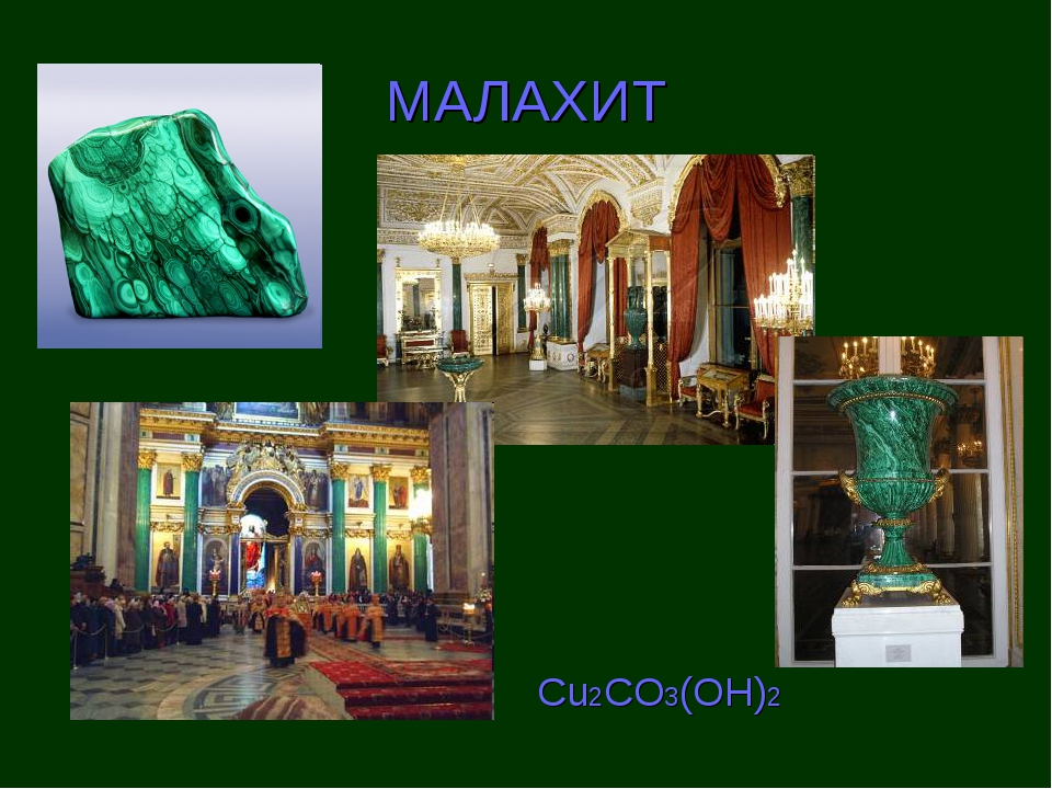 МАЛАХИТ Сu2СО3(ОН)2