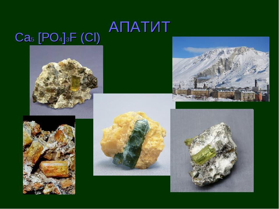 АПАТИТ Сa5 [РO4]3F (Cl)