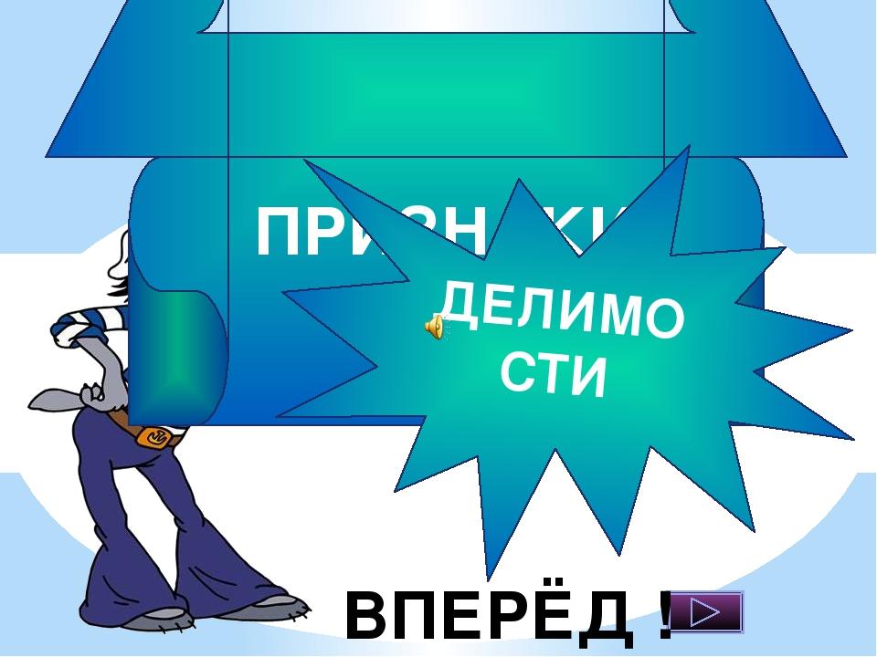 ПРИЗНАКИ ДЕЛИМОСТИ ВПЕРЁД !