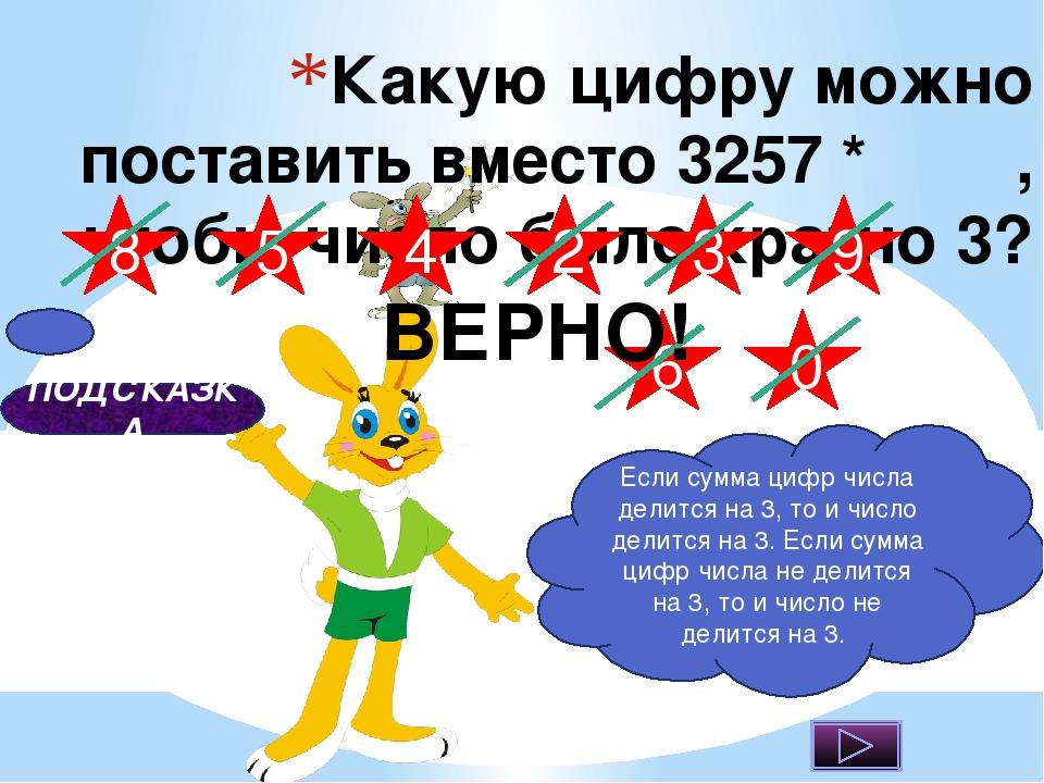 128 3 – делитель числа ... . ПОДСКАЗКА Если сумма цифр числа делится на 3, то...