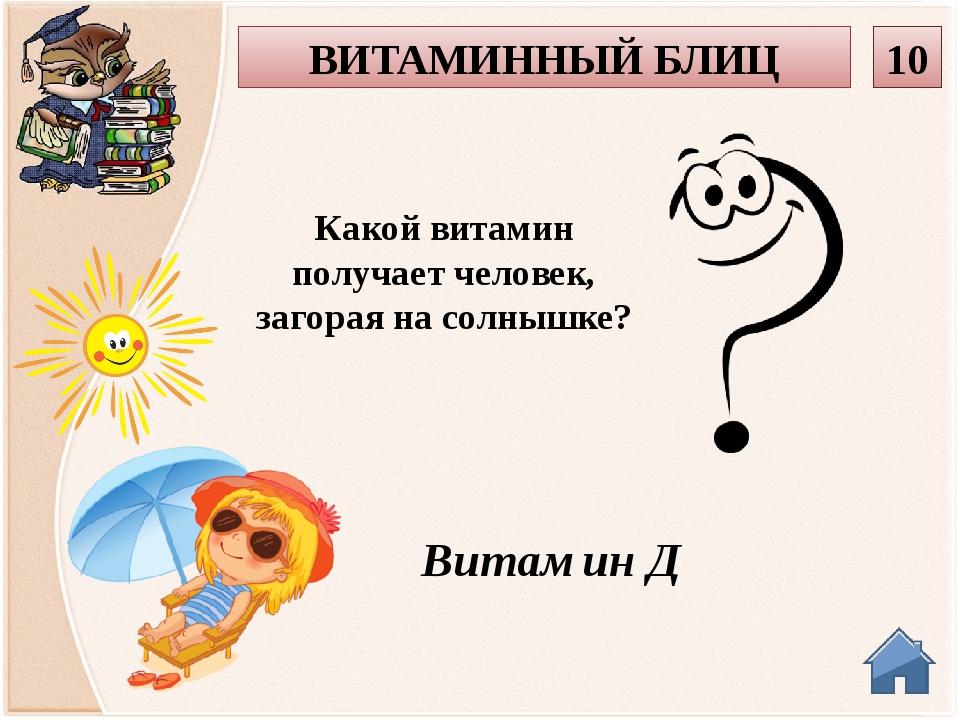 Витамин Д Какой витамин получает человек, загорая на солнышке? ВИТАМИННЫЙ БЛИ...