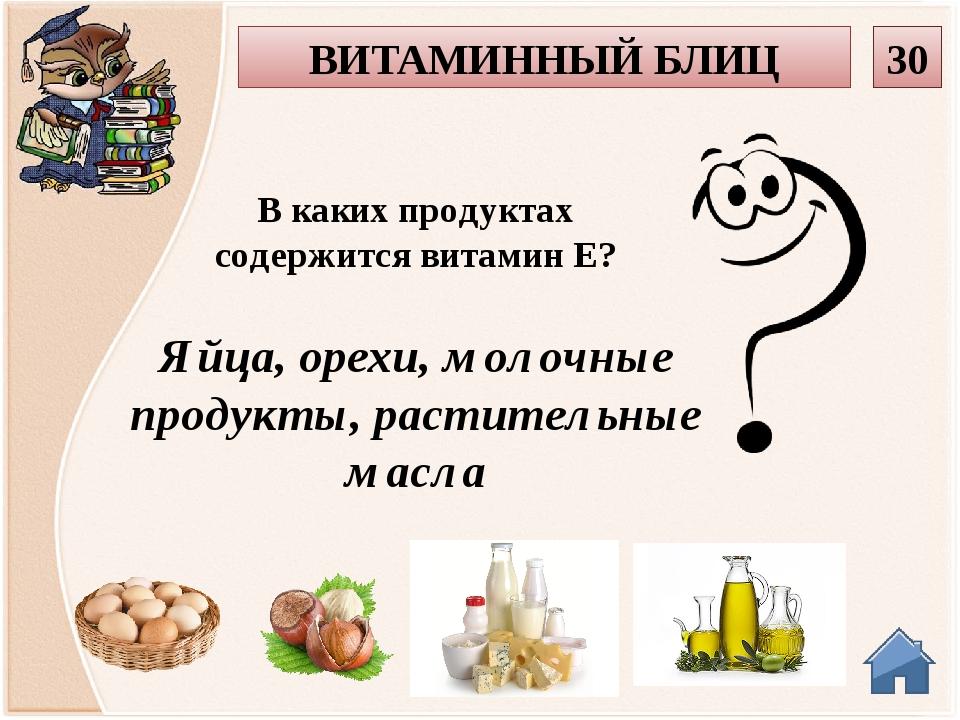 Яйца, орехи, молочные продукты, растительные масла В каких продуктах содержит...