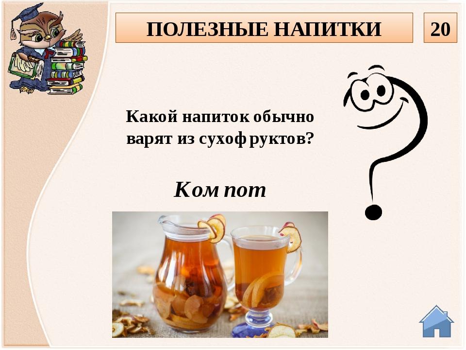 Компот Какой напиток обычно варят из сухофруктов? 20 ПОЛЕЗНЫЕ НАПИТКИ