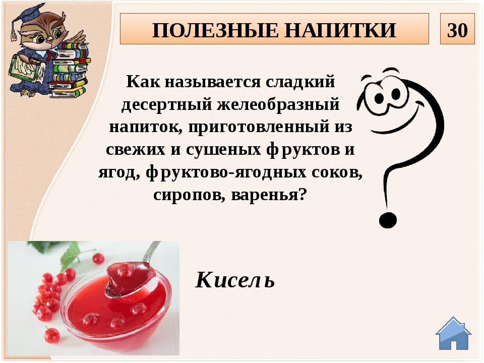 Кисель Как называется сладкий десертный желеобразный напиток, приготовленный...
