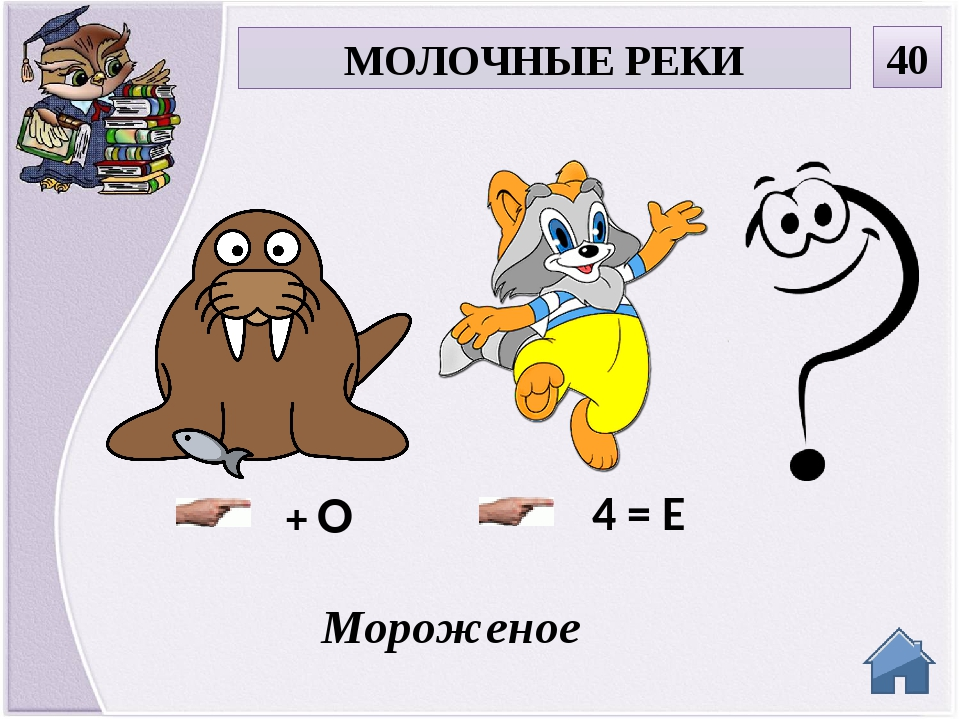 Мороженое 40 МОЛОЧНЫЕ РЕКИ + О 4 = Е