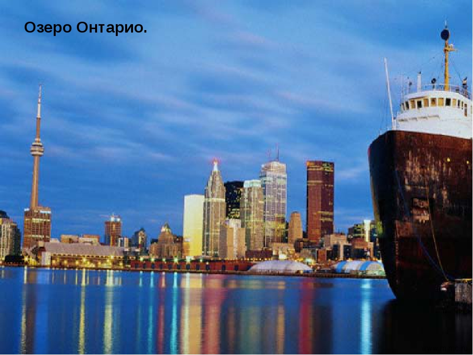 Озеро Онтарио. www.m mc.ru
