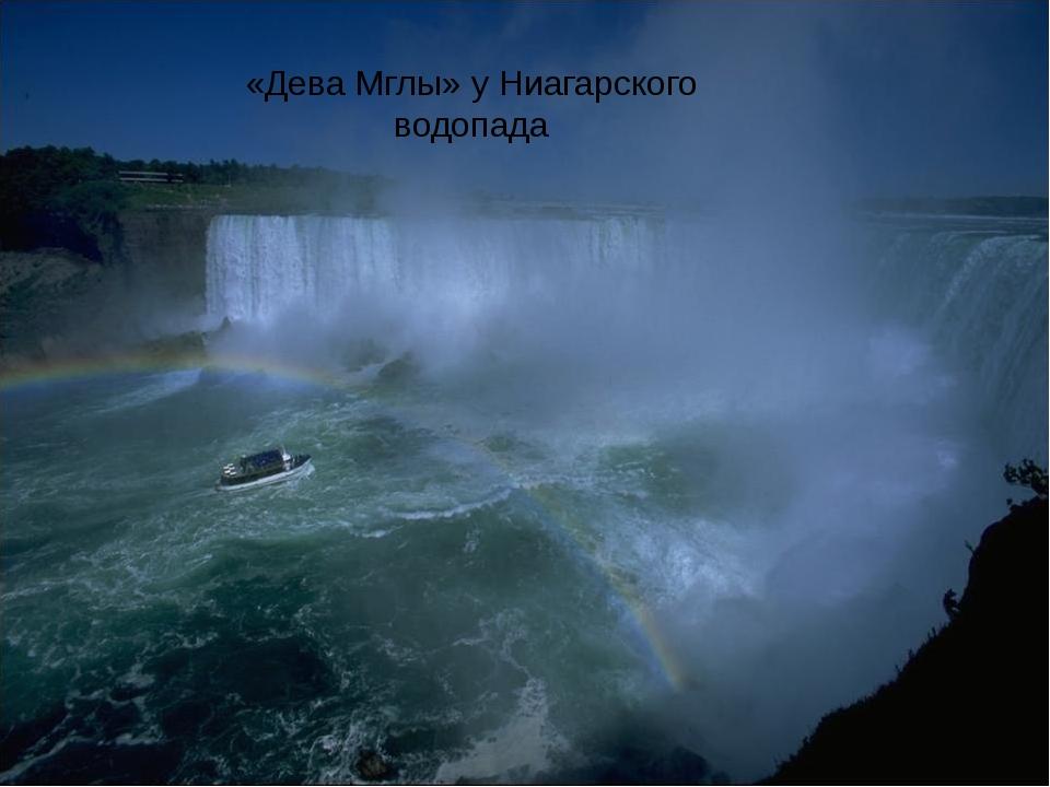«Дева Мглы» у Ниагарского водопада