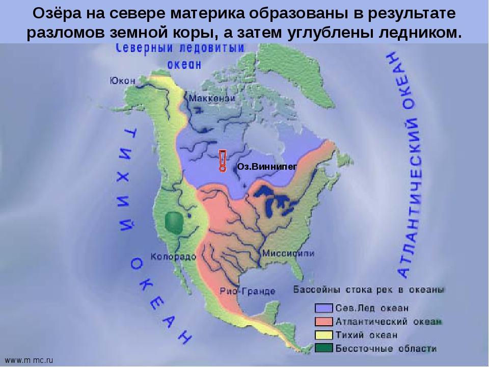 Оз.Виннипег Озёра на севере материка образованы в результате разломов земной...