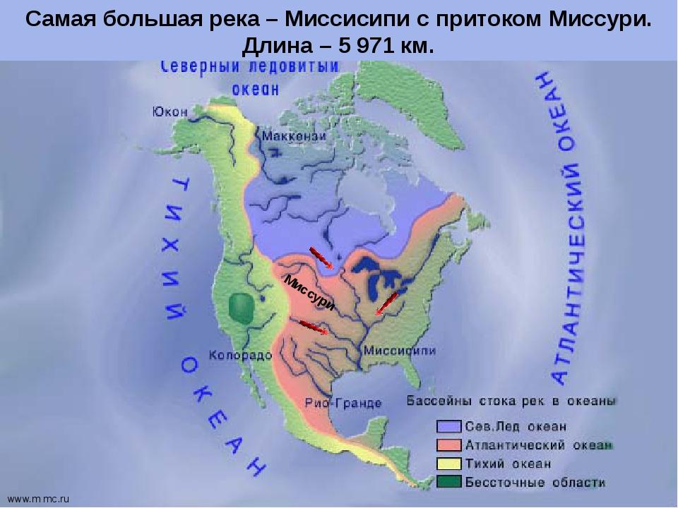 Миссури Самая большая река – Миссисипи с притоком Миссури. Длина – 5 971 км....